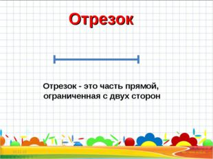 * * Отрезок Отрезок - это часть прямой, ограниченная с двух сторон