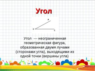 * * Угол Угол — неограниченная геометрическая фигура, образованная двумя луча