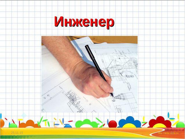 * * Инженер