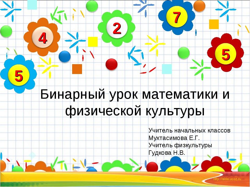 Бинарный урок математики и физической культуры Учитель начальных классов Мухт...
