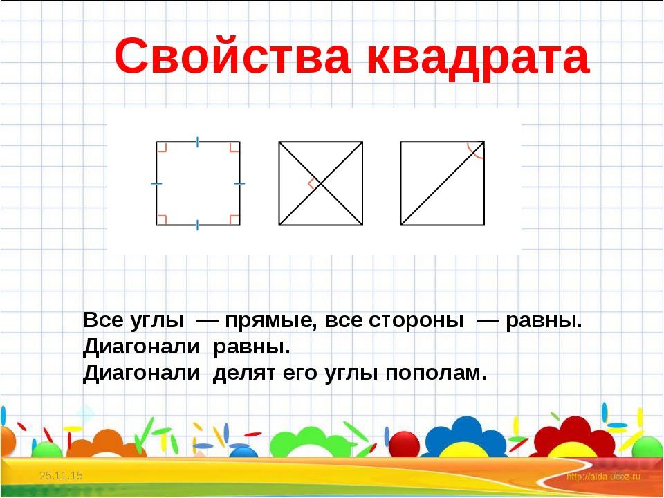 * * Свойства квадрата Все углы — прямые, все стороны — равны. Диагонали рав...