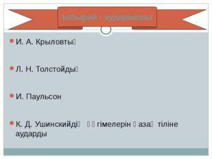 И. А. Крыловтың Л. Н. Толстойдың И. Паульсон К. Д. Ушинскийдің әңгімелерін қ