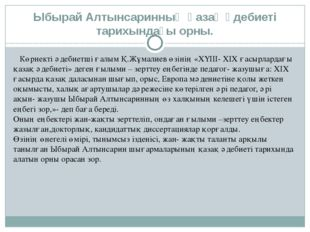 Ыбырай Алтынсаринның қазақ әдебиеті тарихындағы орны. Көрнекті әдебиетші ғалы