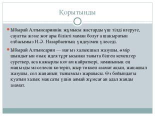 Қорытынды Ыбырай Алтынсариннің жұмысы жастарды үш тілді игеруге, сауатты және