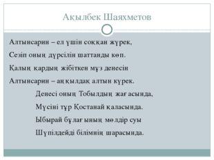 Ақылбек Шаяхметов Алтынсарин – ел үшін соққан жүрек, Сезіп оның дүрсілін шатт