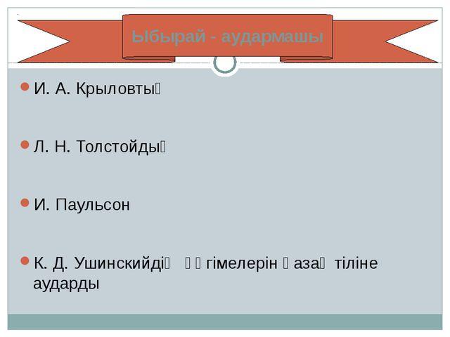 И. А. Крыловтың Л. Н. Толстойдың И. Паульсон К. Д. Ушинскийдің әңгімелерін қ...