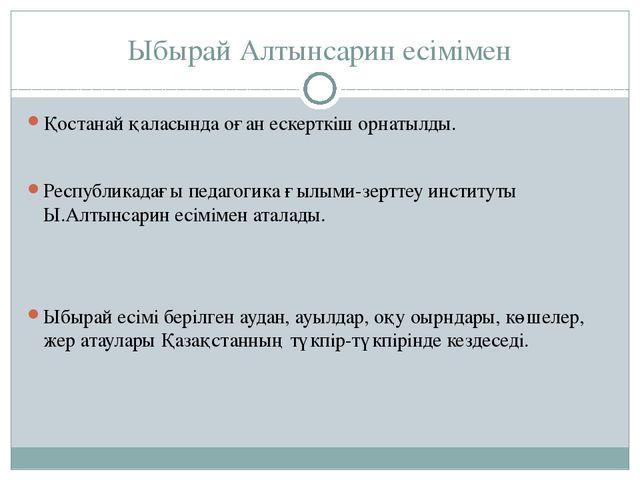 Ыбырай Алтынсарин есімімен Қостанай қаласында оған ескерткіш орнатылды. Респу...
