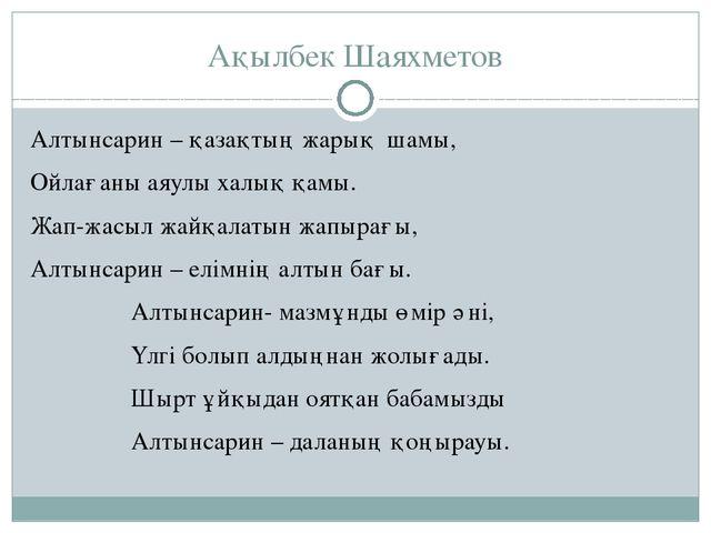 Ақылбек Шаяхметов Алтынсарин – қазақтың жарық шамы, Ойлағаны аяулы халық қам...