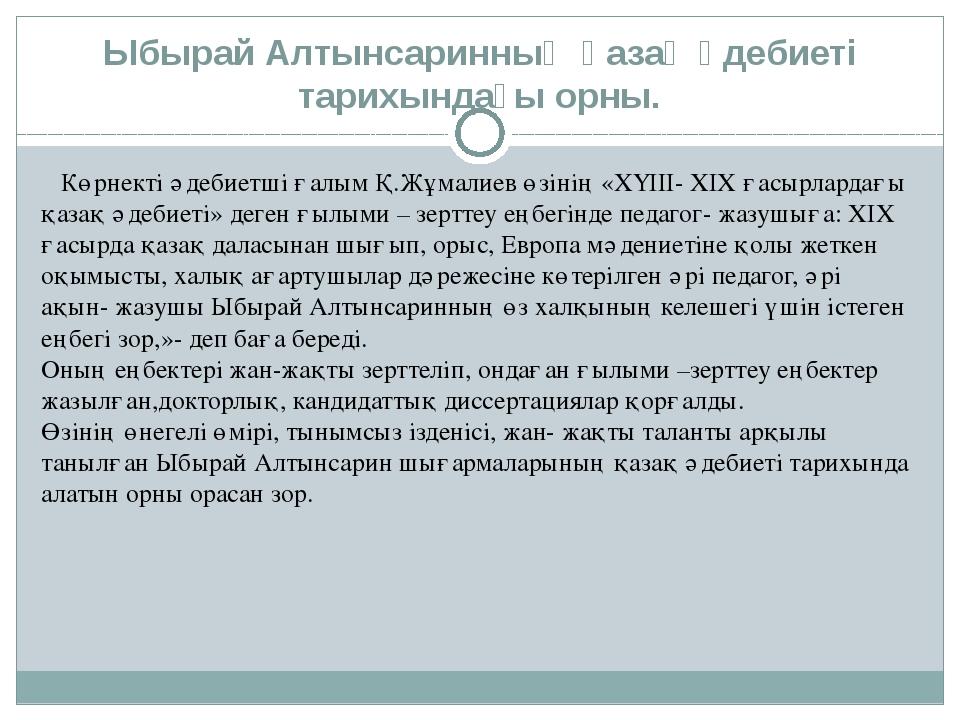 Ыбырай Алтынсаринның қазақ әдебиеті тарихындағы орны. Көрнекті әдебиетші ғалы...