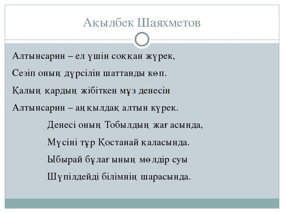 Ақылбек Шаяхметов Алтынсарин – ел үшін соққан жүрек, Сезіп оның дүрсілін шатт...
