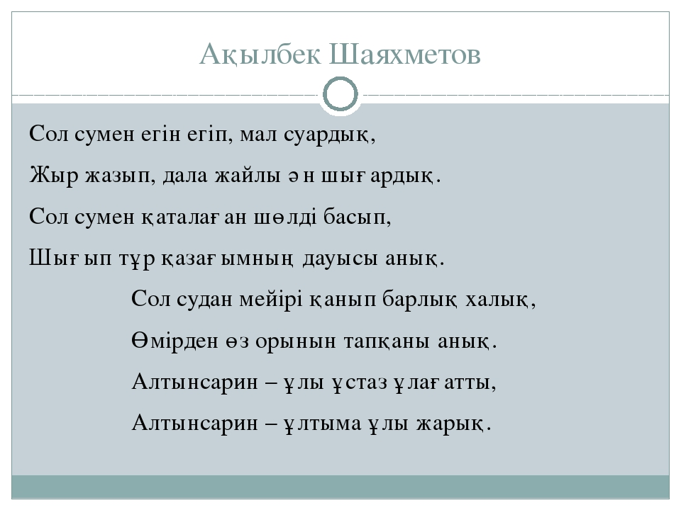 Ақылбек Шаяхметов Сол сумен егін егіп, мал суардық, Жыр жазып, дала жайлы ән...