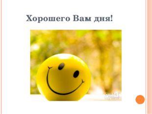Хорошего Вам дня!