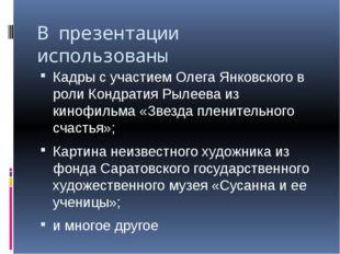 В презентации использованы Кадры с участием Олега Янковского в роли Кондратия
