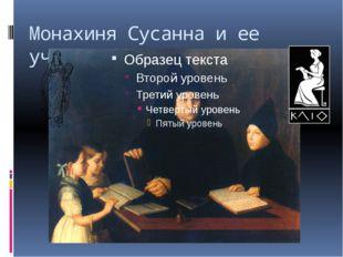 Монахиня Сусанна и ее ученицы Первая. В город Саратов в 1837 г. приехал герой