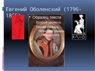 Евгений Оболенский (1796-1865) Клио. Князь Евгений Оболенский, офицер лейб-гв