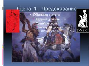 Сцена 1. Предсказание Выходит Рылеев. Сцена. 1. Пророчество Рылеев. «Известно