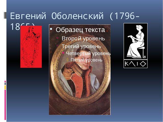 Евгений Оболенский (1796-1865) Клио. Князь Евгений Оболенский, офицер лейб-гв...