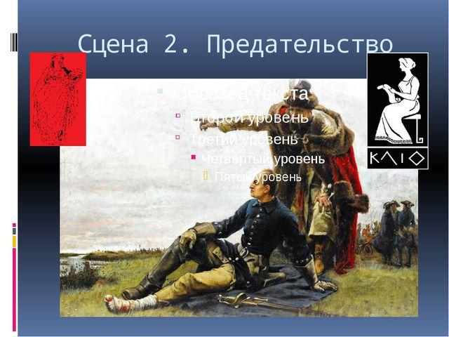 Сцена 2. Предательство Сцена 2. Предательство Ростовцев: Господа, замышляя пр...
