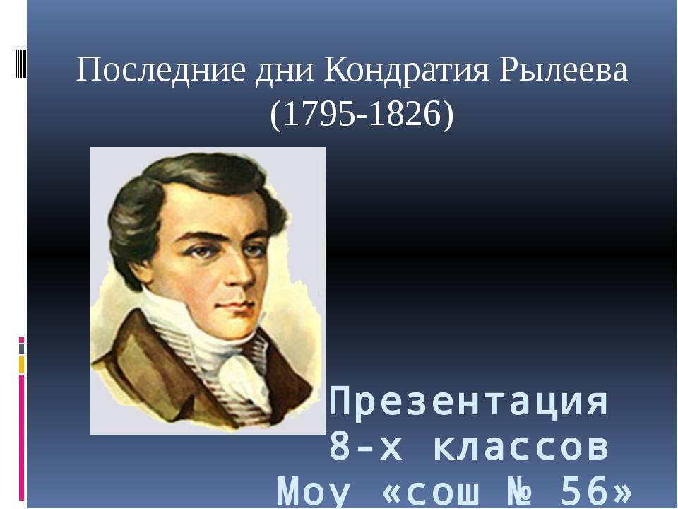 Презентация 8-х классов Моу «сош № 56» Последние дни Кондратия Рылеева (1795-...