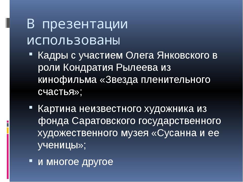В презентации использованы Кадры с участием Олега Янковского в роли Кондратия...