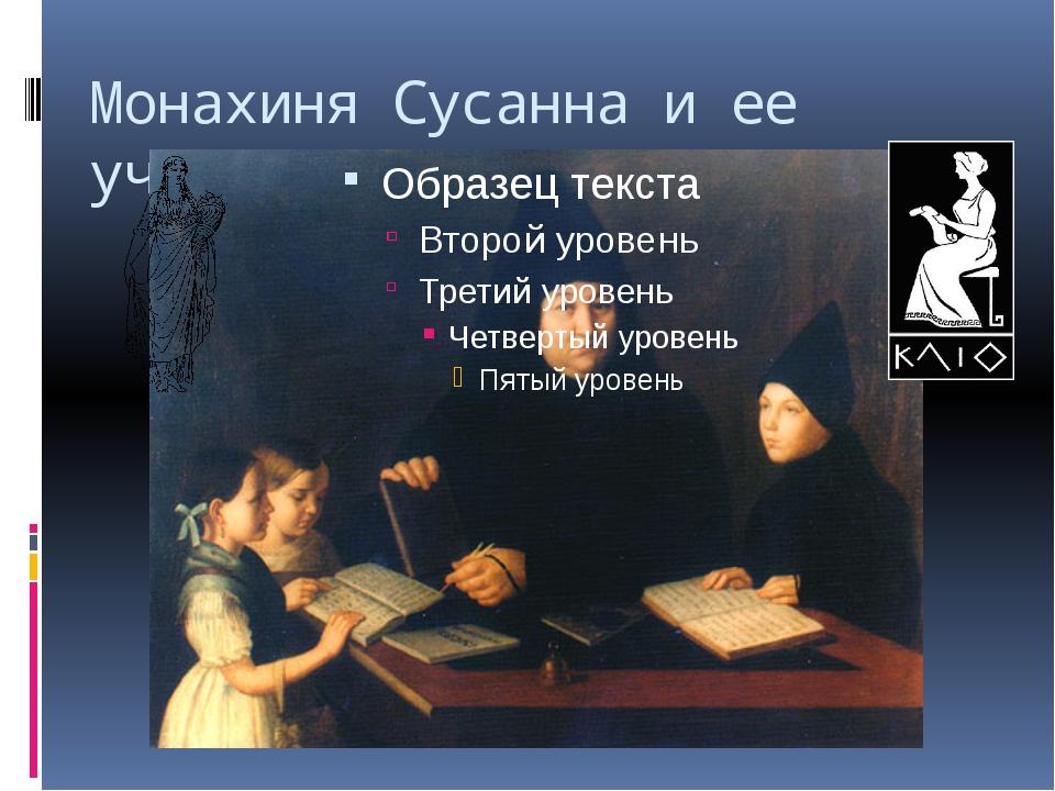 Монахиня Сусанна и ее ученицы Первая. В город Саратов в 1837 г. приехал герой...