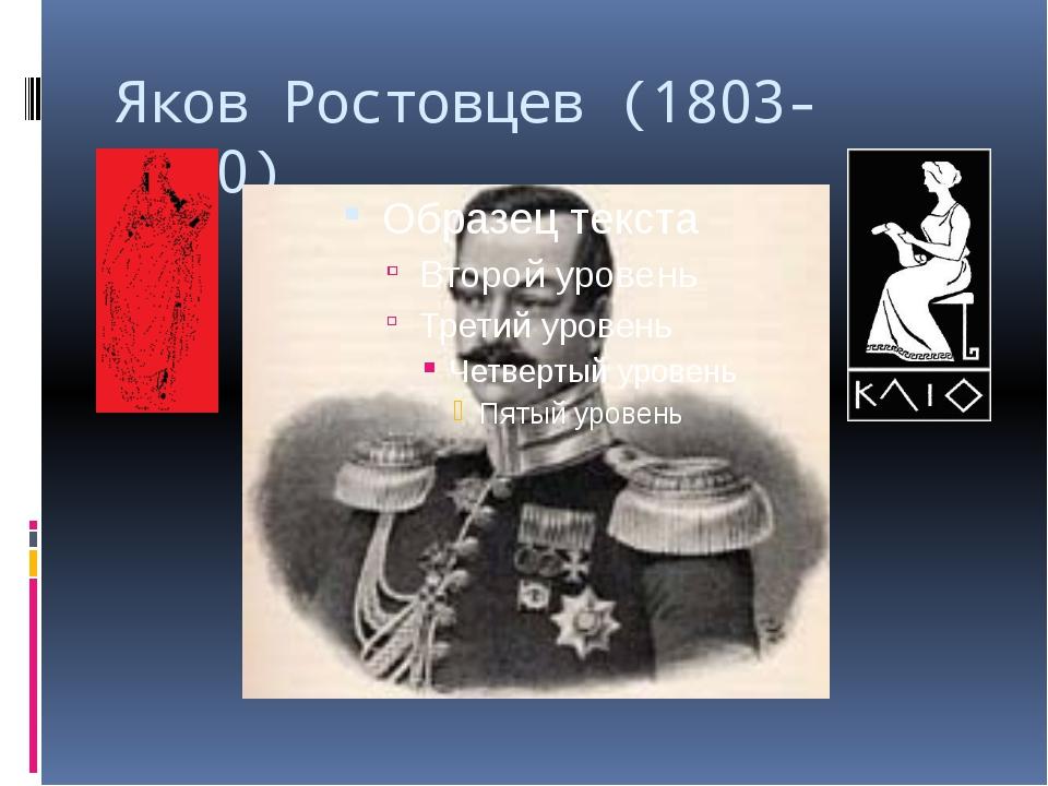 Яков Ростовцев (1803-1860) Клио. Яков Ростовцев, офицер лейб-гвардии Егерског...