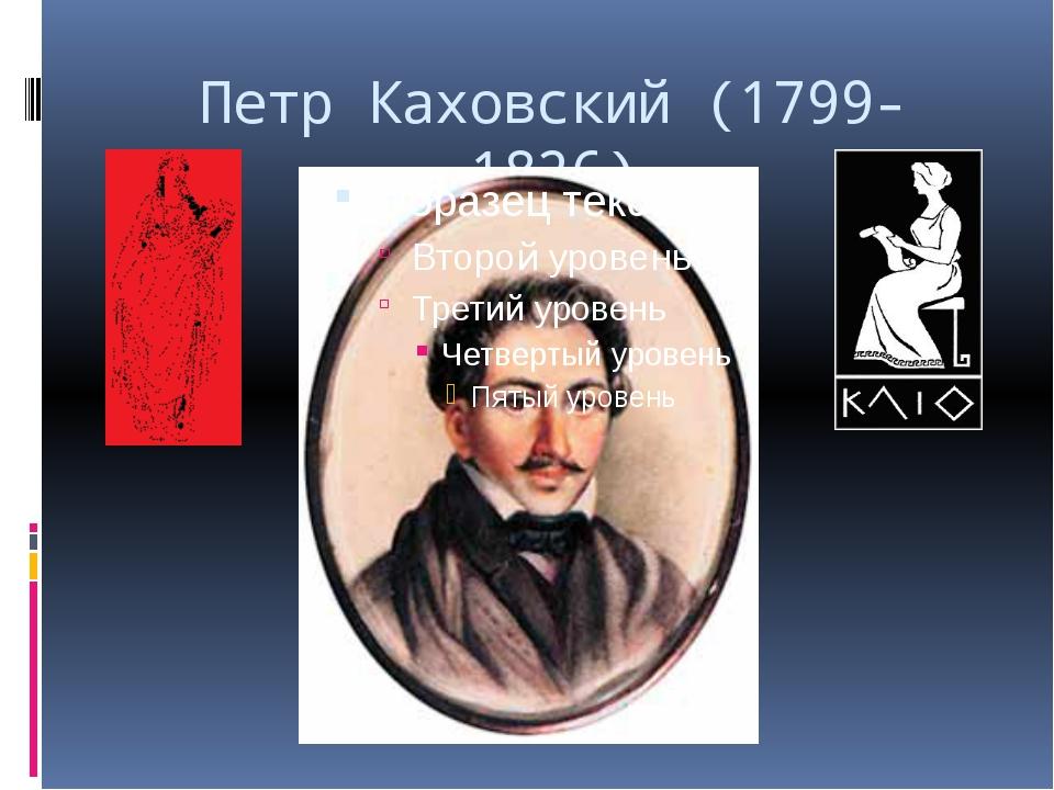 Петр Каховский (1799-1826) Клио. Петр Каховский, поручик в отставке, совершен...