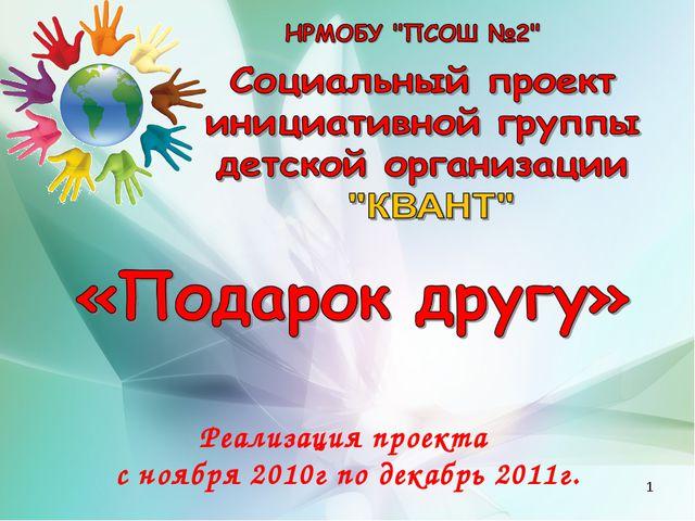 Толерантность Реализация проекта с ноября 2010г по декабрь 2011г. *