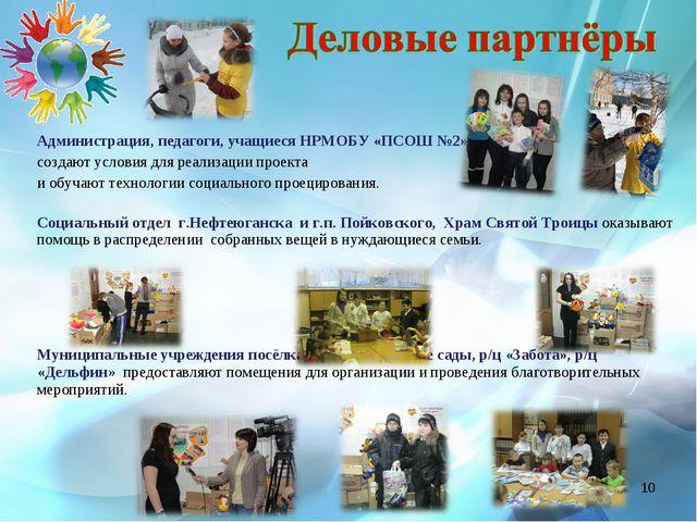 Администрация, педагоги, учащиеся НРМОБУ «ПСОШ №2» создают условия для реали...