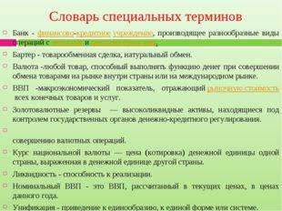 Словарь специальных терминов Банк - финансово-кредитноеучреждение, производя