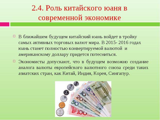 2.4. Роль китайского юаня в современной экономике В ближайшем будущем китайск...