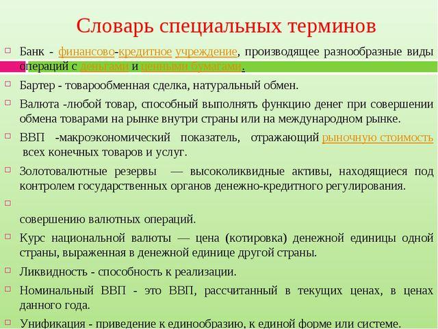 Словарь специальных терминов Банк - финансово-кредитноеучреждение, производя...
