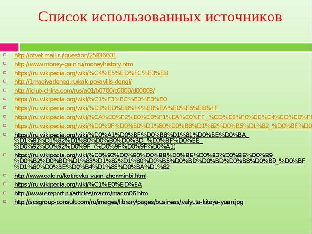 Список использованных источников http://otvet.mail.ru/question/25836601 http:...