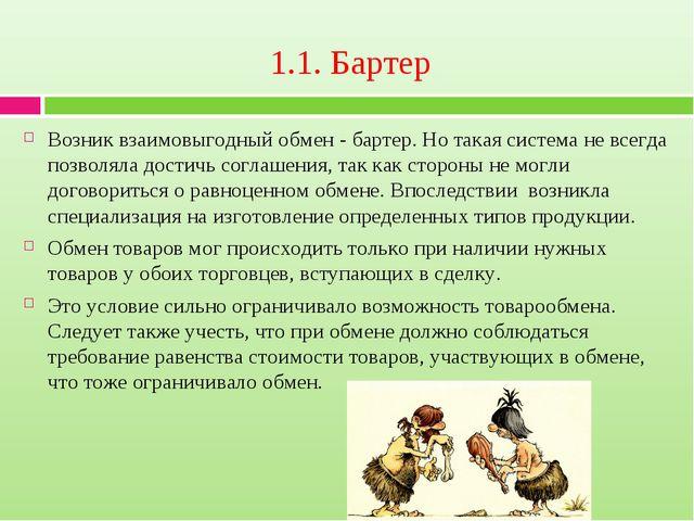 1.1. Бартер Возник взаимовыгодный обмен - бартер. Но такая система не всегда...