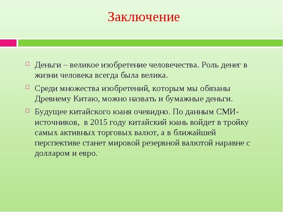 Заключение Деньги – великое изобретение человечества. Роль денег в жизни чело...