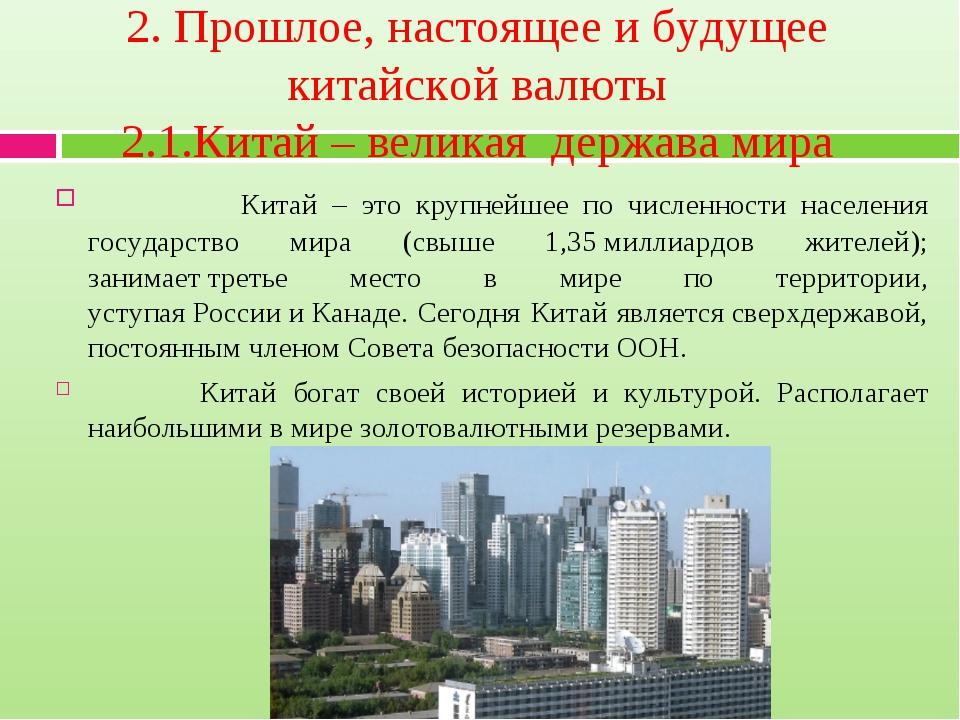 2. Прошлое, настоящее и будущее китайской валюты 2.1.Китай – великая держава...