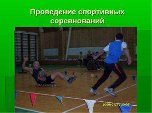 Проведение спортивных соревнований