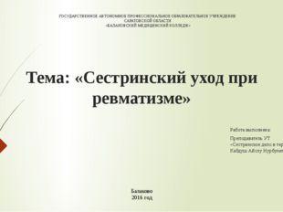 Тема: «Сестринский уход при ревматизме» Работа выполнена: Преподаватель УТ «С