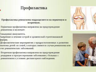 Профилактика Профилактика ревматизма подразделяется на первичную и вторичную.