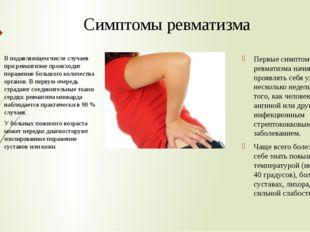 Симптомы ревматизма В подавляющем числе случаев при ревматизме происходит пор