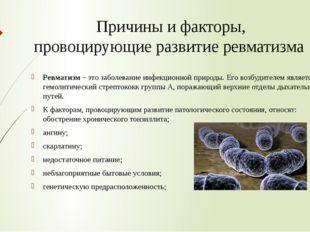 Причины и факторы, провоцирующие развитие ревматизма Ревматизм – это заболева