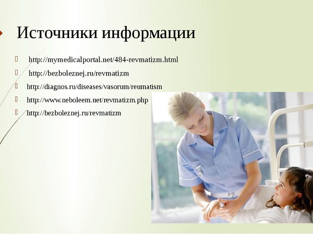 Источники информации http://mymedicalportal.net/484-revmatizm.html http://b...