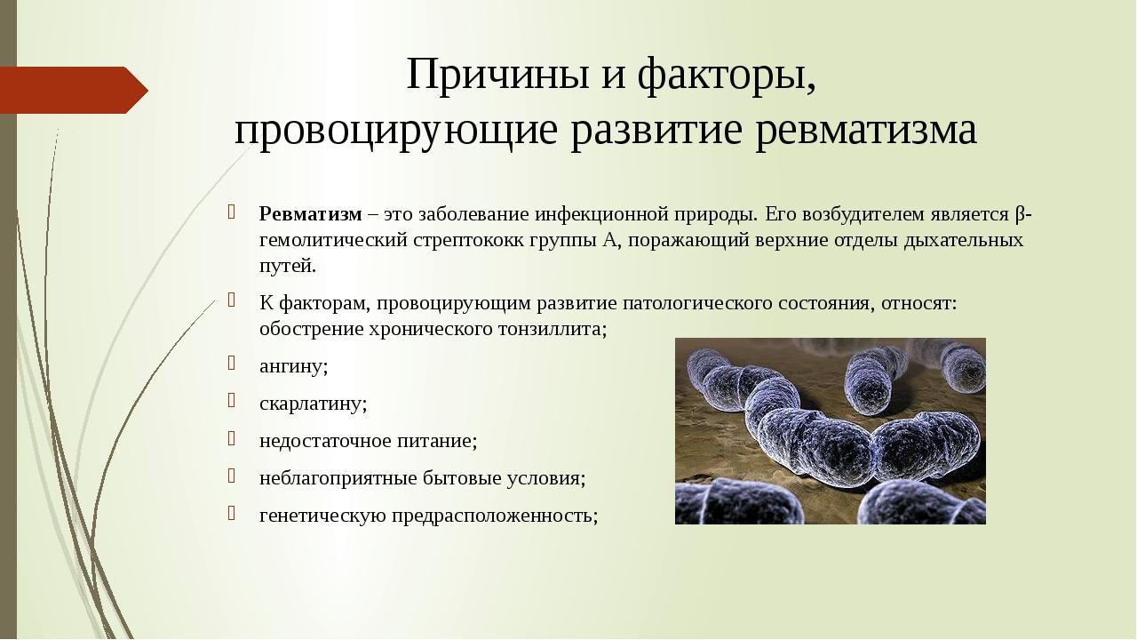Причины и факторы, провоцирующие развитие ревматизма Ревматизм – это заболева...