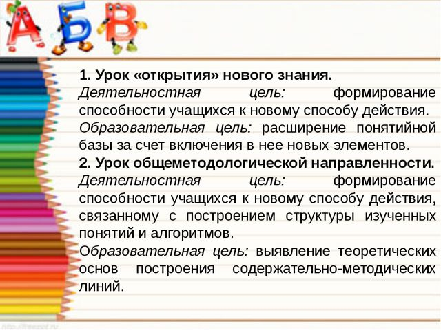 1. Урок «открытия» нового знания. Деятельностная цель: формирование способнос...