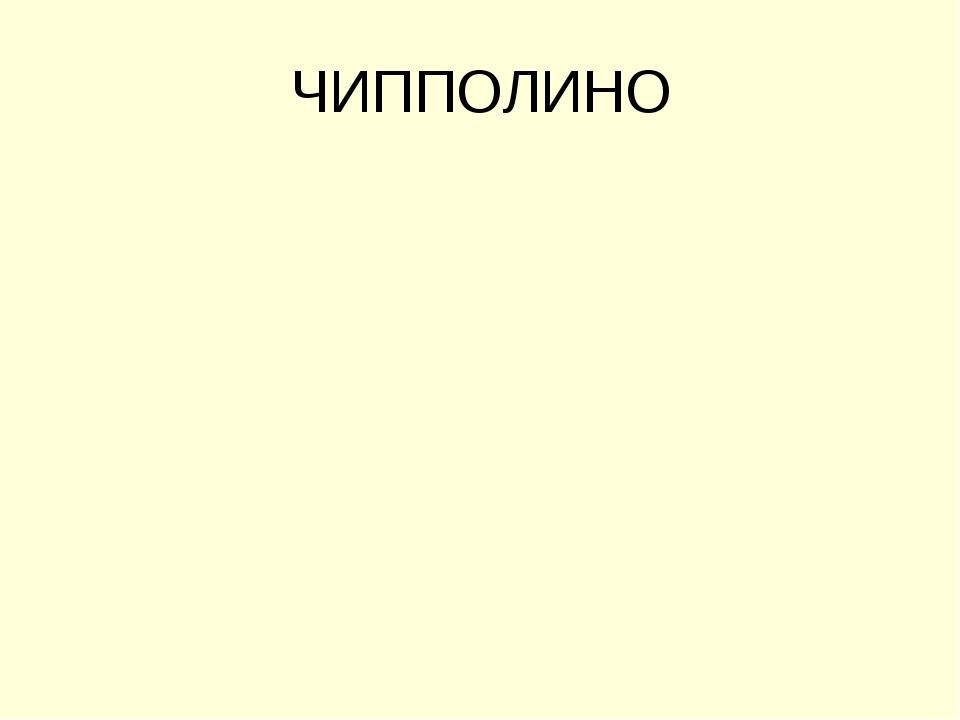 ЧИППОЛИНО