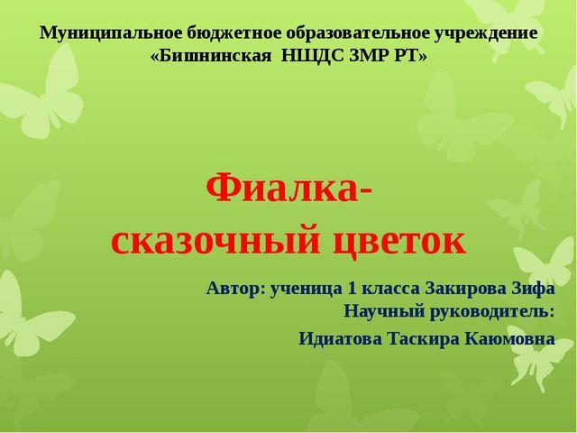 Автор: ученица 1 класса Закирова Зифа Научный руководитель: Идиатова Таскира...