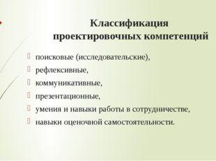 Классификация проектировочных компетенций поисковые (исследовательские), рефл