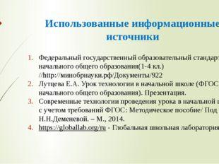 Использованные информационные источники Федеральный государственный образоват