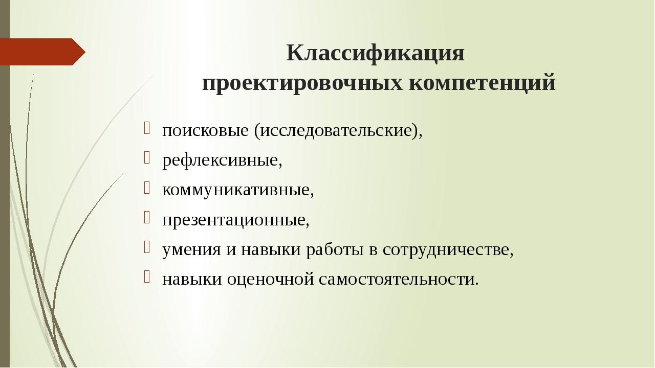 Классификация проектировочных компетенций поисковые (исследовательские), рефл...