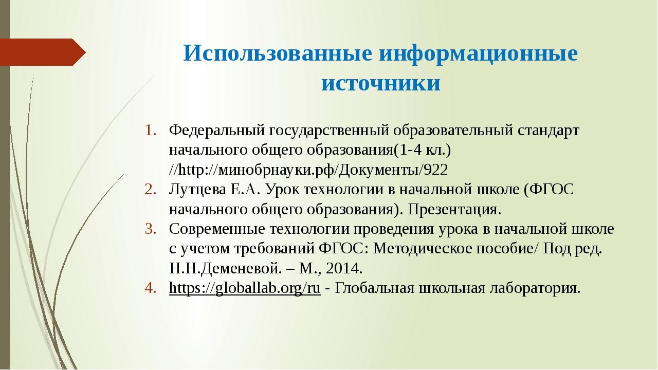 Использованные информационные источники Федеральный государственный образоват...